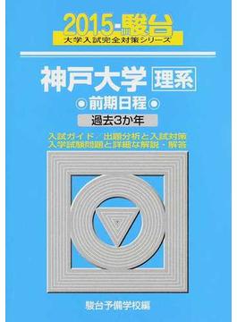神戸大学〈理系〉 前期日程