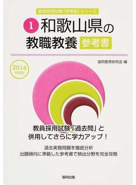 和歌山県の教職教養参考書 2016年度版