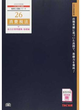 消費税法総合計算問題集 2015年度版基礎編