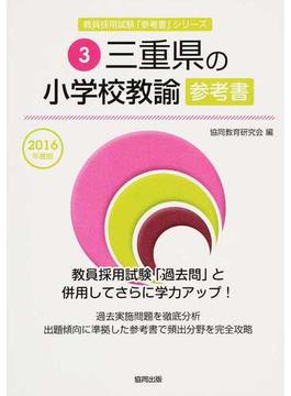三重県の小学校教諭参考書 2016年度版