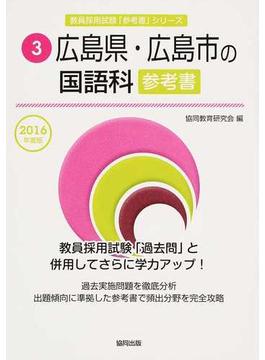 広島県・広島市の国語科参考書 2016年度版