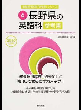 長野県の英語科参考書 2016年度版