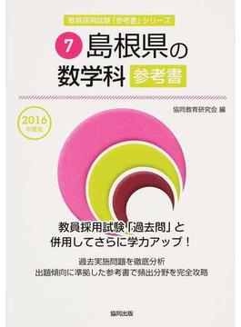 島根県の数学科参考書 2016年度版