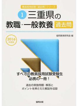 三重県の教職・一般教養過去問 2016年度版
