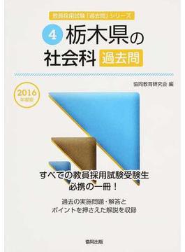 栃木県の社会科過去問 2016年度版