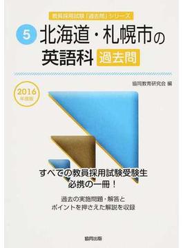 北海道・札幌市の英語科過去問 2016年度版