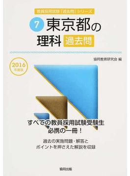 東京都の理科過去問 2016年度版