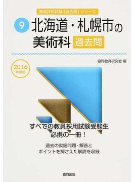 北海道・札幌市の美術科過去問 2016年度版