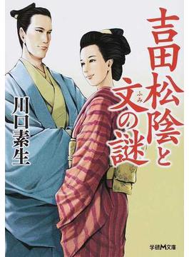 吉田松陰と文の謎(学研M文庫)