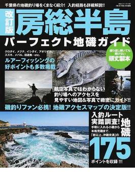 房総半島パーフェクト地磯ガイド 千葉県の地磯釣り場175ポイントを詳細解説 改訂版(BIG1シリーズ)