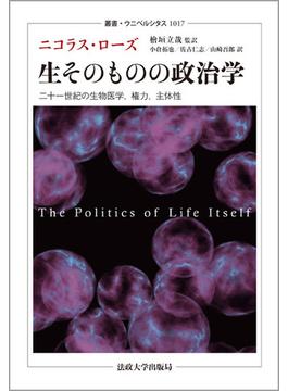 生そのものの政治学 二十一世紀の生物医学,権力,主体性