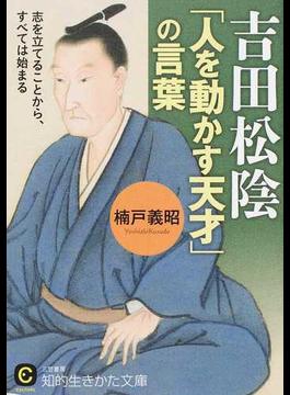 吉田松陰「人を動かす天才」の言葉 志を立てることから、すべては始まる(知的生きかた文庫)