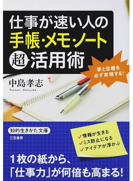 仕事が速い人の「手帳・メモ・ノート」超活用術 夢と目標を必ず実現する!(知的生きかた文庫)