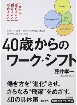 40歳からのワーク・シフト これから「始めること」「続けること」「やめること」(知的生きかた文庫)