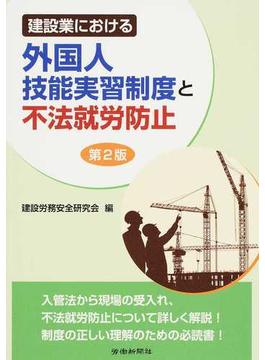 建設業における外国人技能実習制度と不法就労防止 第2版