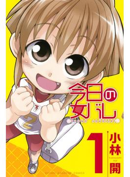 今日の女バレ(週刊少年マガジンKC) 2巻セット(少年マガジンKC)
