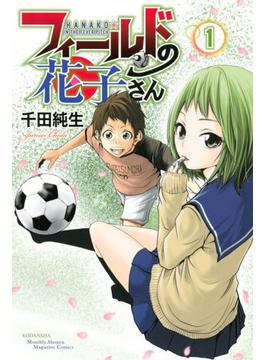 フィールドの花子さん(月刊少年マガジンKC) 5巻セット(月刊少年マガジンKC)