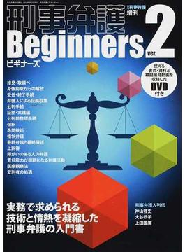 刑事弁護Beginners 実務で求められる技術と情熱を凝縮した刑事弁護の入門書 ver.2