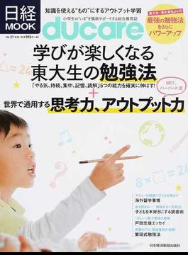 ducare Vol.21 東大生の勉強法+思考力、アウトプット力