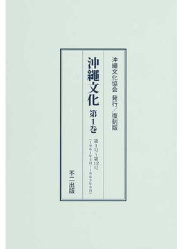 沖繩文化 復刻版 第1巻 第1号〜第12号(1961年4月〜1963年9月)