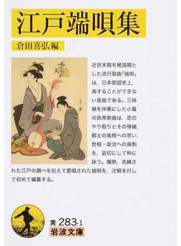 江戸端唄集(岩波文庫)