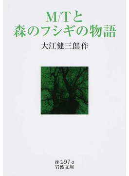 M/Tと森のフシギの物語(岩波文庫)