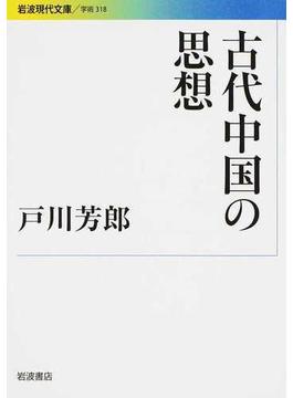 古代中国の思想(岩波現代文庫)
