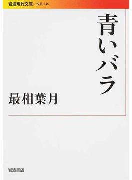青いバラ(岩波現代文庫)