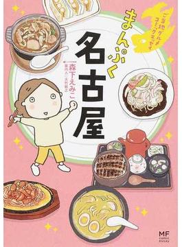 まんぷく名古屋 (メディアファクトリーのコミックエッセイ)
