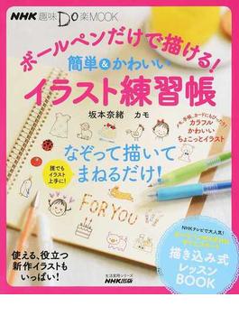ボールペンだけで描ける!簡単&かわいいイラスト練習帳
