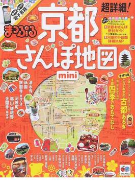 超詳細!京都さんぽ地図 mini(マップルマガジン)