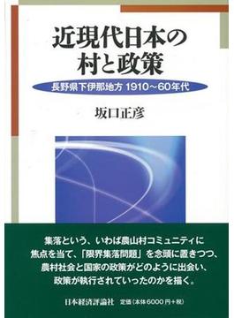 近現代日本の村と政策 長野県下伊那地方1910〜60年代