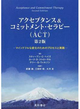 アクセプタンス&コミットメント・セラピー〈ACT〉 マインドフルな変化のためのプロセスと実践