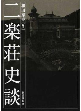 二楽荘史談