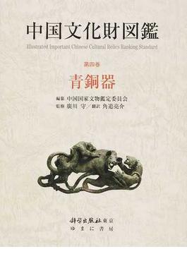 中国文化財図鑑 第4巻 青銅器