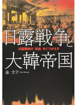 日露戦争と大韓帝国 日露開戦の「定説」をくつがえす