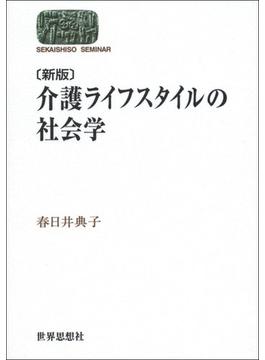 介護ライフスタイルの社会学 新版