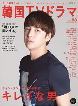 もっと知りたい!韓国TVドラマ vol.63(MOOK21)