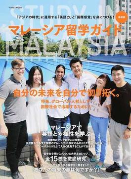 マレーシア留学ガイド 「アジアの時代」に通用する「英語力」と「国際感覚」を身につける! 最新版(イカロスMOOK)
