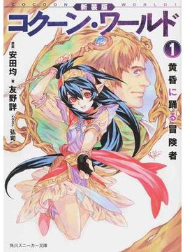 コクーン・ワールド 新装版 1 黄昏に踊る冒険者(角川スニーカー文庫)