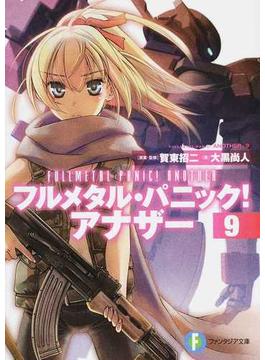 フルメタル・パニック!アナザー 9(富士見ファンタジア文庫)