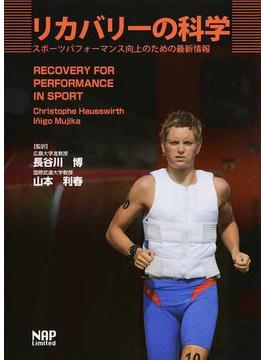 リカバリーの科学 スポーツパフォーマンス向上のための最新情報