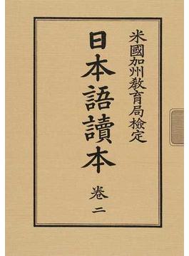 日本語讀本 米國加州教育局検定 復刻 卷2