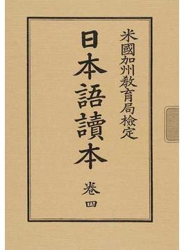 日本語讀本 米國加州教育局検定 復刻 卷4