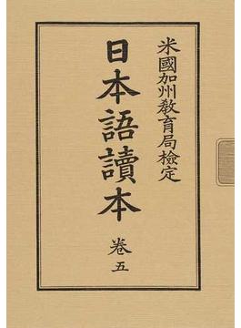 日本語讀本 米國加州教育局検定 復刻 卷5