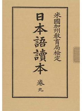 日本語讀本 米國加州教育局検定 復刻 卷9