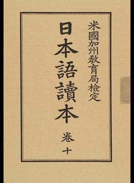 日本語讀本 米國加州教育局検定 復刻 卷10