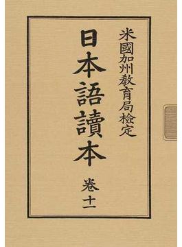 日本語讀本 米國加州教育局検定 復刻 卷11