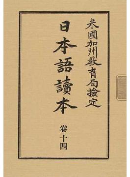 日本語讀本 米國加州教育局検定 復刻 卷14