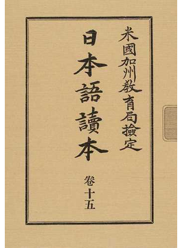 日本語讀本 米國加州教育局検定 復刻 卷15